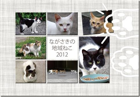 chiikineko_2012_cover