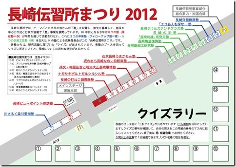 2012-0323_quiz-sheet