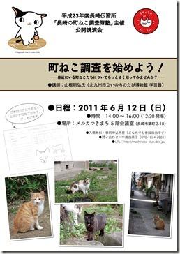 2011-0525_flier-a