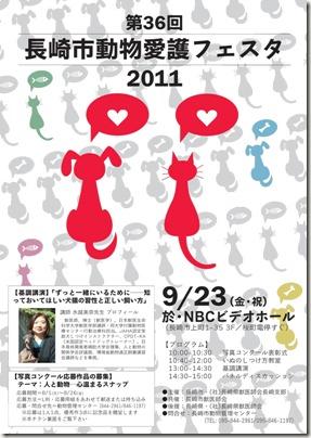 2011-09-festa-flier_a