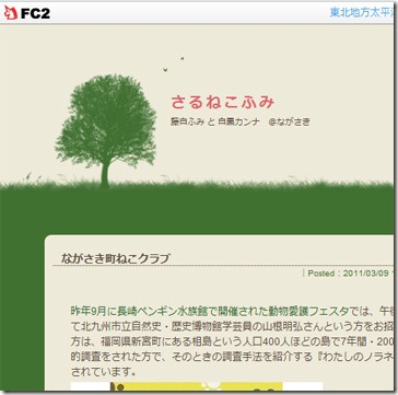 2011-0309_sarunekofumi