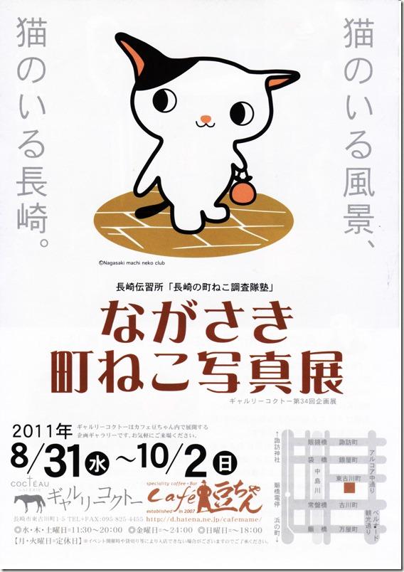 2011-09_machineko-flier